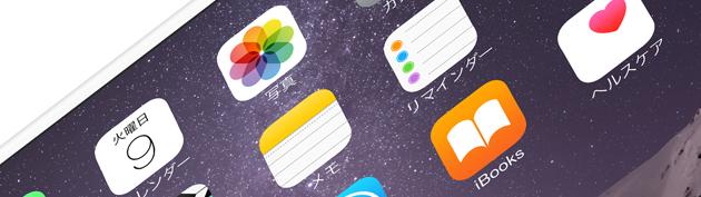 iPhoneアプリのリリース数は、書籍の発行数を超えた!? なので、デフォルトアプリを使い倒してみよう