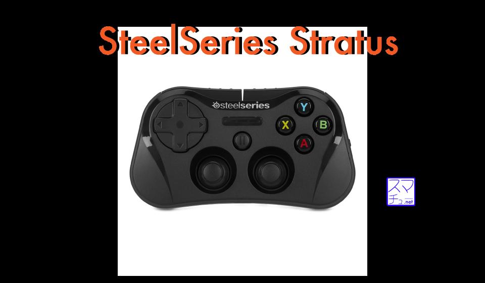 SteelSeries-Stratus