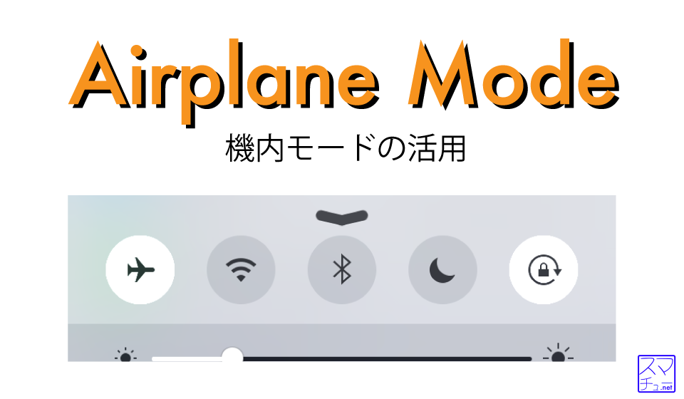 airplanemode2