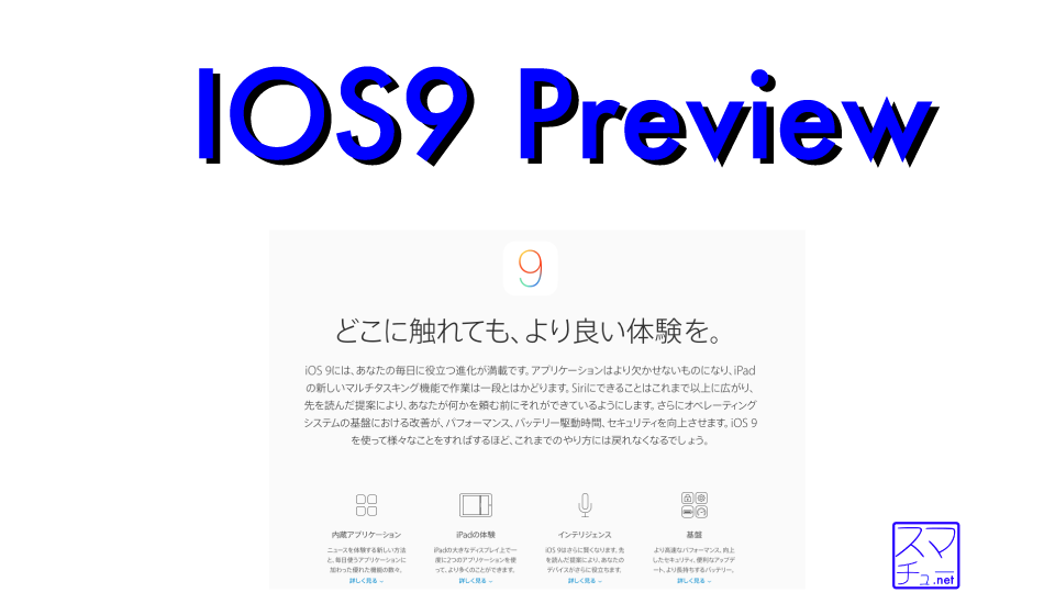 ios9preview
