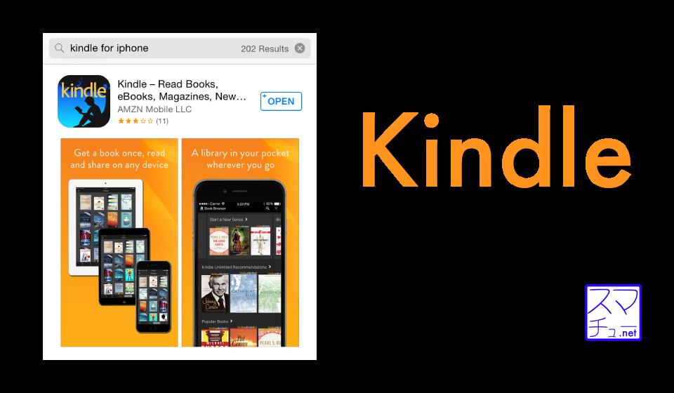 Kindleアプリを使ってiPhoneで本を読もう
