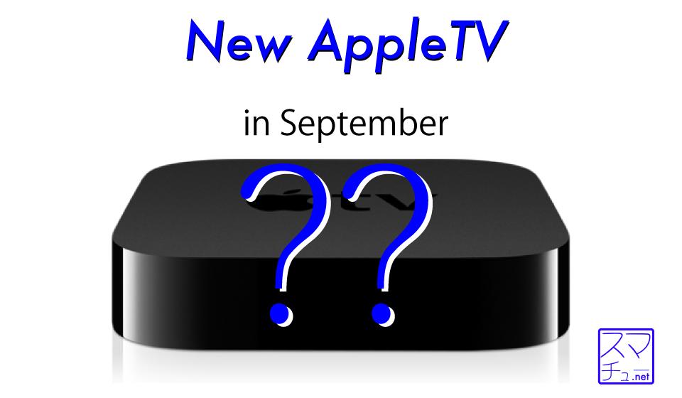 appletv-new-september