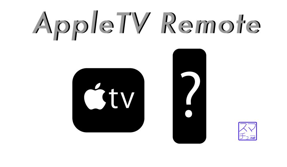 appletv-remote