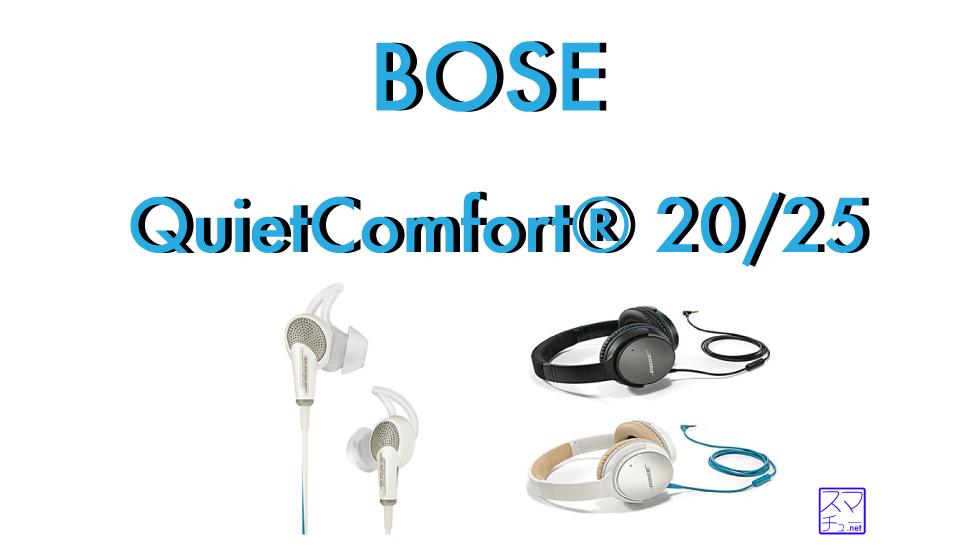 bose-qc20-25
