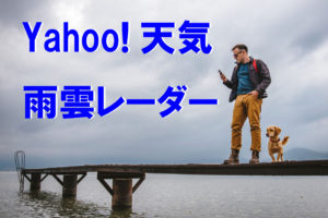 iphone-app-weather-yahoo-1