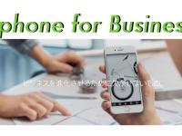 iphone-bisiness