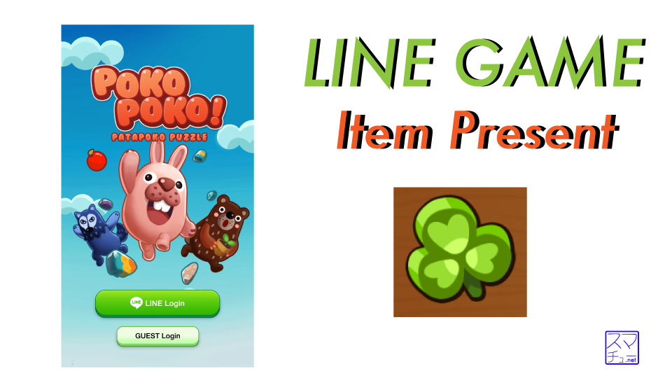 line-game-pokopoko