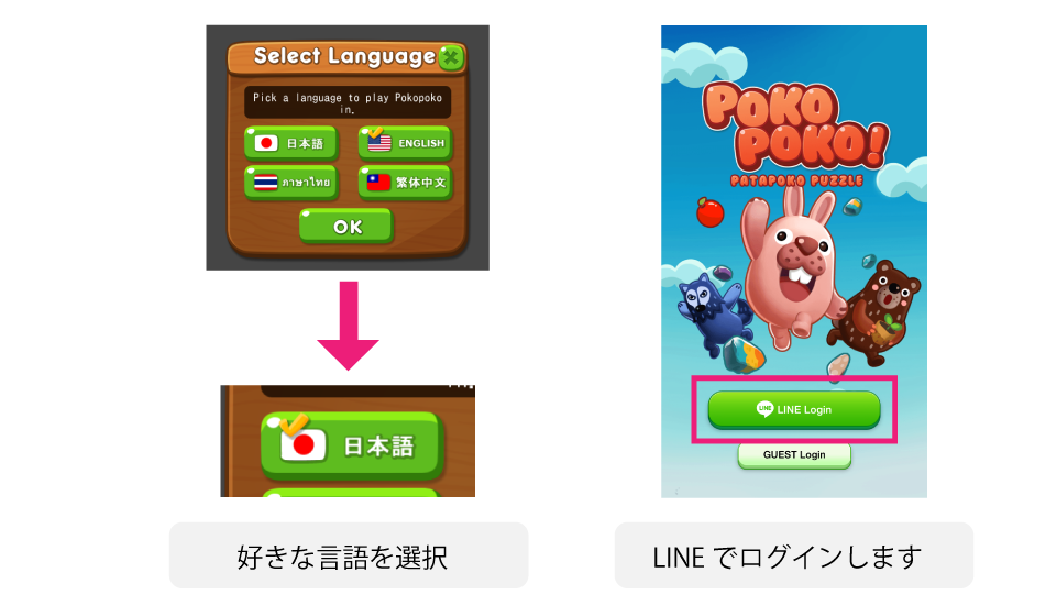line-game_4