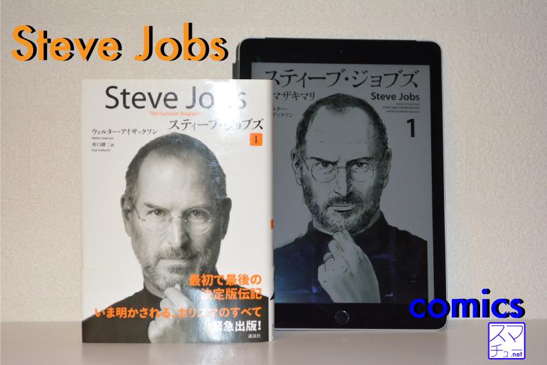 Appleの創業者 スティーブ・ジョブズを漫画で読もう