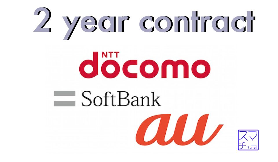 2year-contract