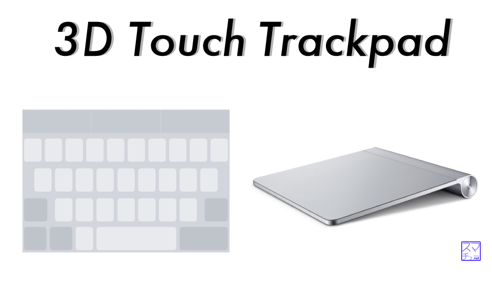 3dtouch-trackpad_1