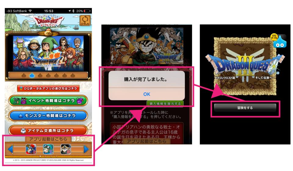dq-app_2