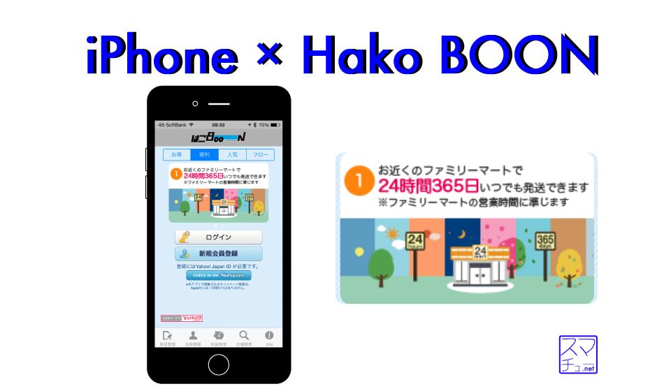 hakoboon_1