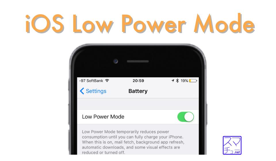 モード 低 解除 電力