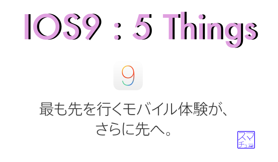 ios9-5things