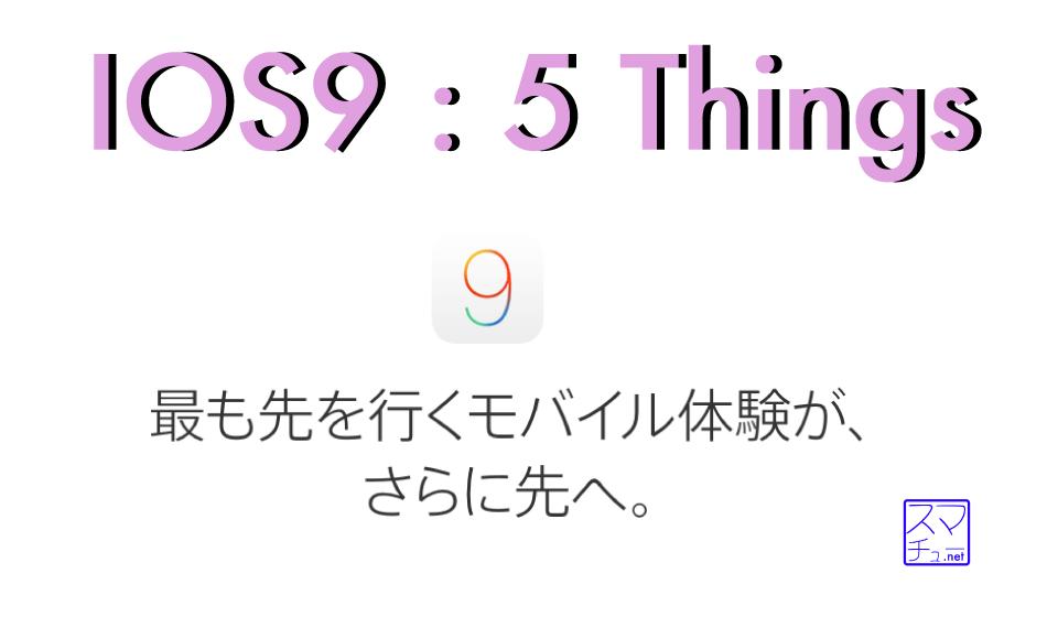ios9-5things