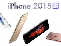 iphone_2015