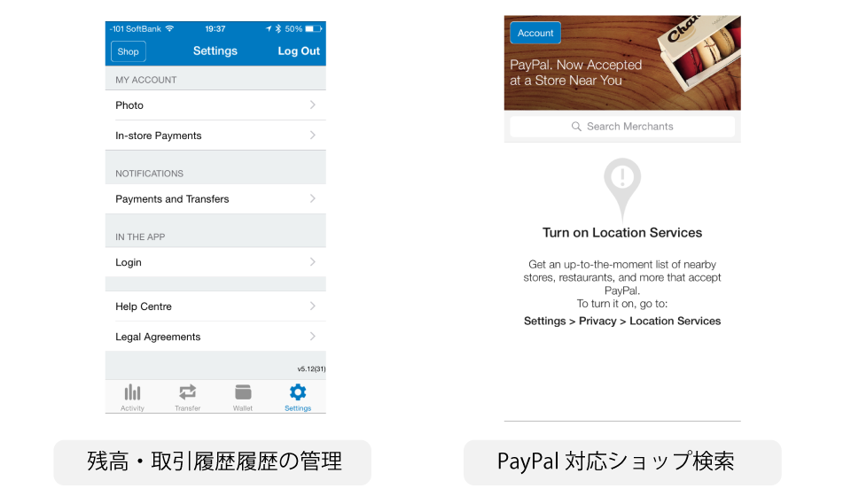 iphone-paypal_5