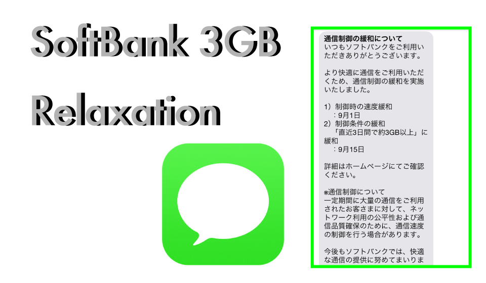 softbank-3gb