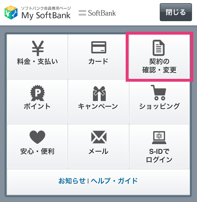 softbank2year_1