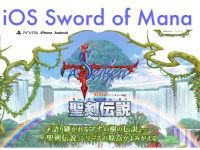 sword-of-mana