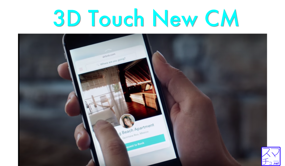3d-touch-new-cm