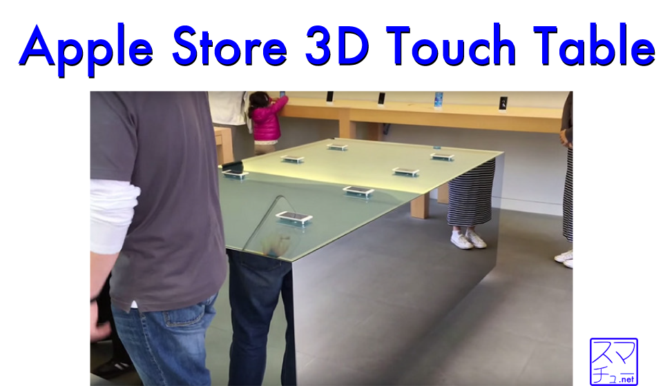 3d-touch-table_1