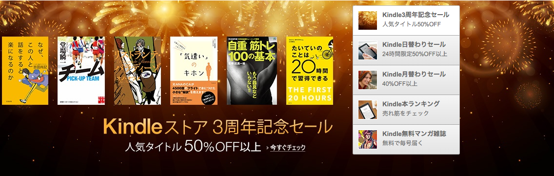 Kindle SALE実施中「Kindle3周年セール」人気タイトルが50%オフ以上