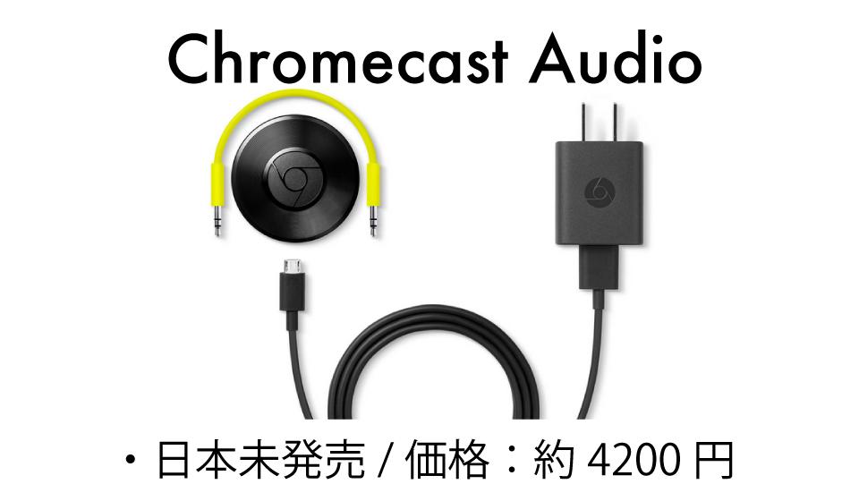 Chromecast2_3