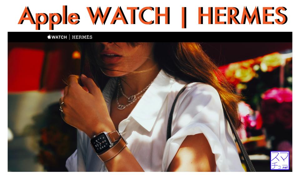 applewatch-hermes_1