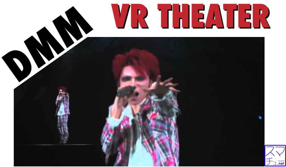 dmm-vr-theater_1