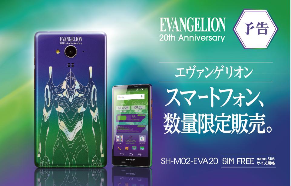 eva-seven-smart-phone
