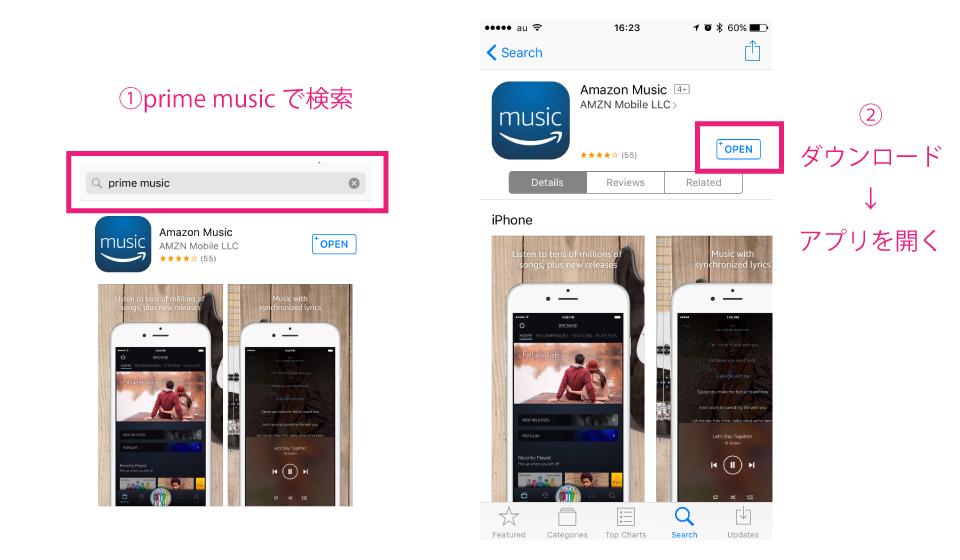 prime-music-app_01