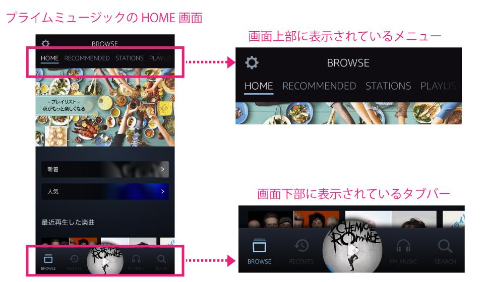 prime-music-app_04