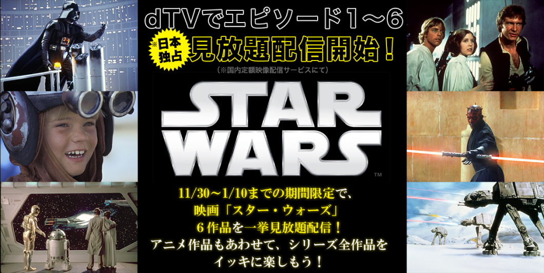 star-wars-dtv