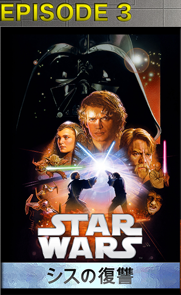starwars_episode03