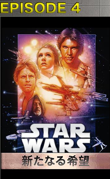 starwars_episode04