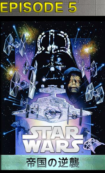 starwars_episode05