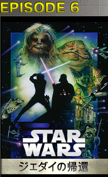 starwars_episode06