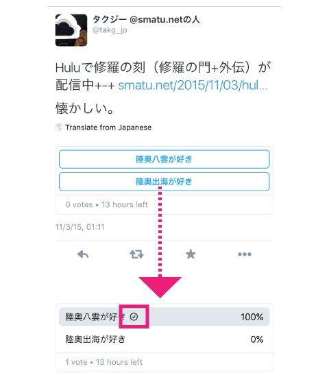 twitter-polls_4