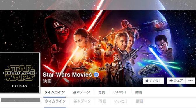 facebook-icon-starwars-lightsaber