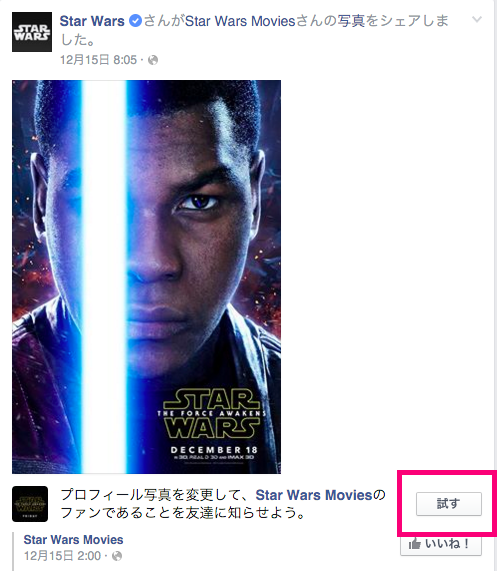 facebook-starwars-movies_2