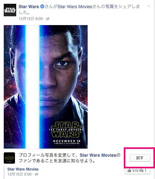 facebook-starwars-movies_2