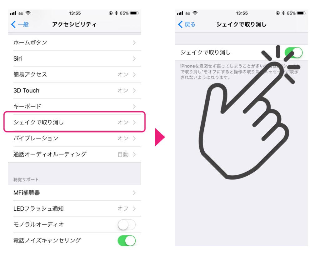 iphone-shake-to-undo-on-off-2