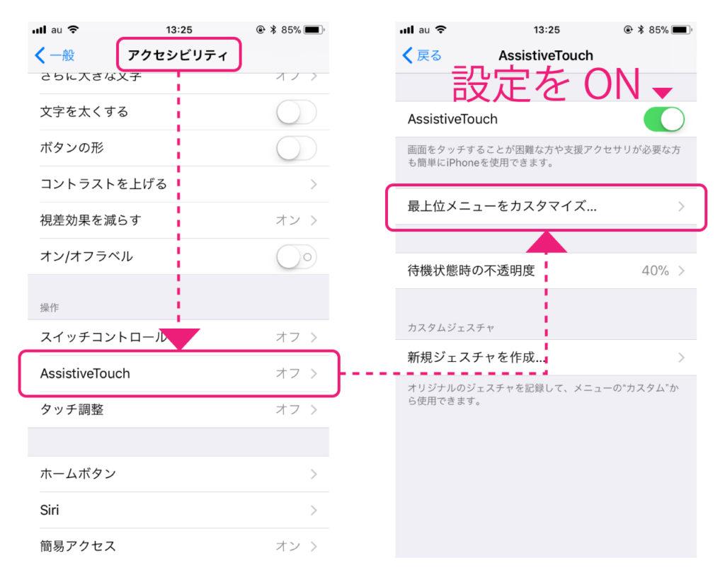 iphone-shake-to-undo-on-off-3-1