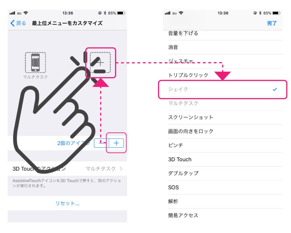 iphone-shake-to-undo-on-off-4