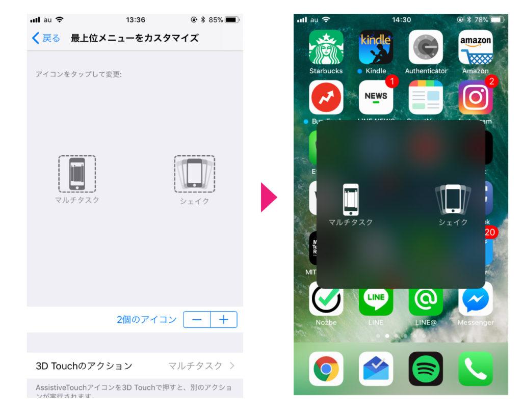 iphone-shake-to-undo-on-off-5