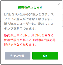 line-stamp-price-change_5