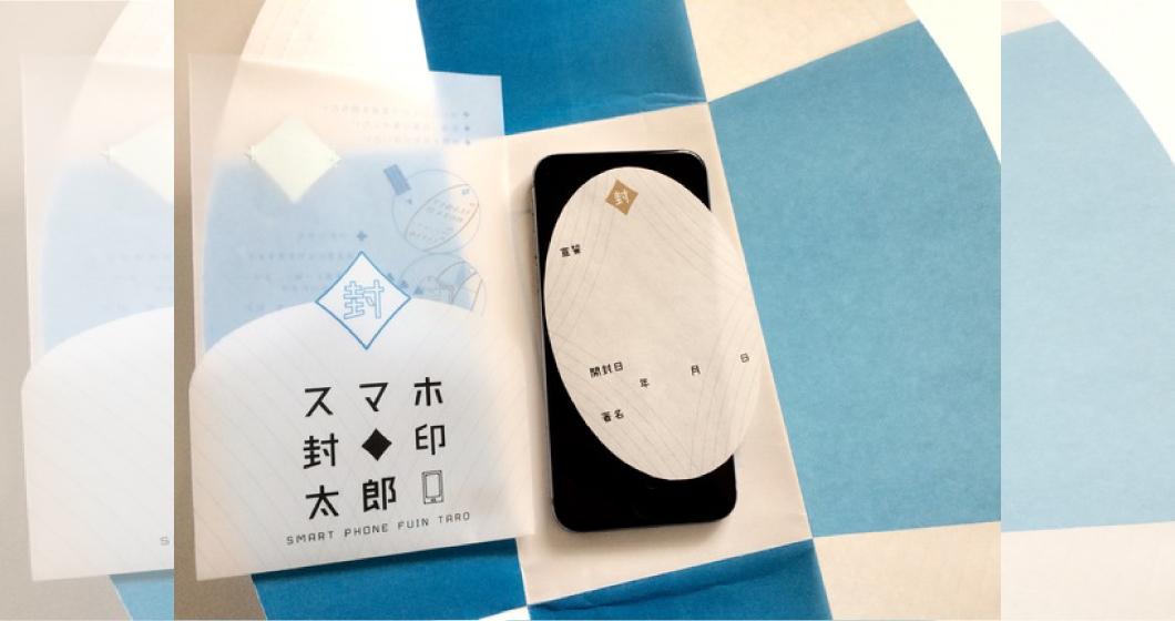 smartphone-fuin-taro