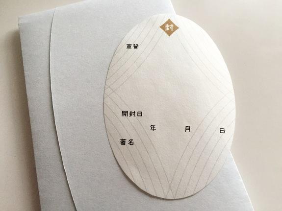 smartphone-fuin-taro_2